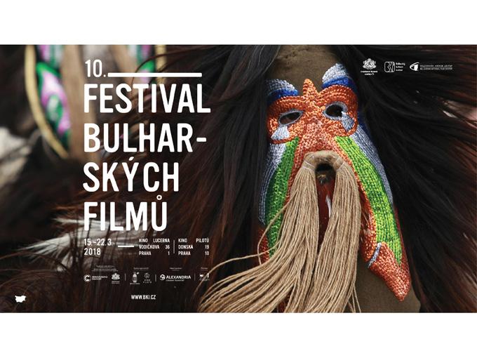 Плакатът на Фестивала на българския филм в чешката столица. Снимка: © Български културен институт в Прага